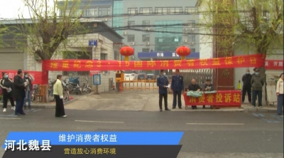邯郸V视|维护消费者权益营造放心消费环境
