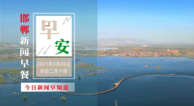 3月26日 邯郸新闻早餐(语音版)
