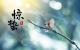 """""""一阵催花雨,数声惊蛰雷"""" 3月5日16时54分将迎来""""惊蛰""""节气"""