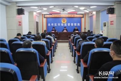 邯郸:永年市场监管局召开新闻发布会