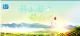 大型交响组歌《充满希望的河北》系列MV之《好山好水好地方》