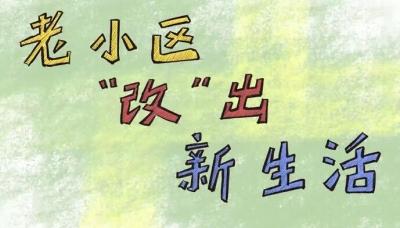 """手绘Vlog•我的""""十三五""""新变丨老小区""""改""""出新生活"""