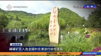 峰峰礦區入選全國村莊清潔行動先進縣