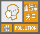 邯郸关于发布重污染天气橙色预警启动Ⅱ级应急响应的紧急通知