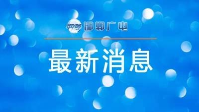 权威发布!邯郸市人力资源和社会保障局业务咨询电话公布