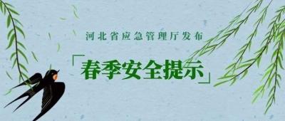 气温回升 河北省应急管理厅发布春季安全生产提示