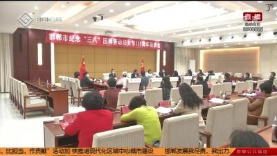 """邯郸市举办纪念""""三八""""国际劳动妇女节座谈会"""
