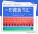 时政新闻汇(3月1日——3月7日)