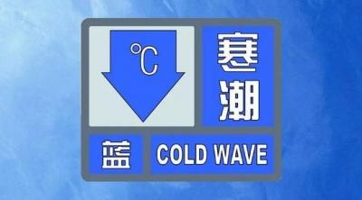 邯郸发布寒潮预警
