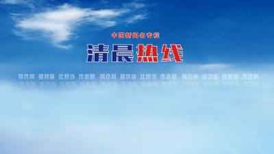 【回放】邯郸市卫生健康委员会 上线《清晨热线》