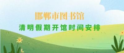 清明假期邯郸图书馆开馆时间安排