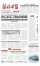 【高端媒体看邯郸】复兴区老旧小区改造工作荣登省级媒体!