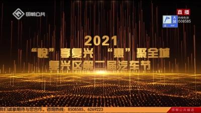 """2021""""悅""""享複興 """"惠""""聚全城  複興區第二屆汽車節"""
