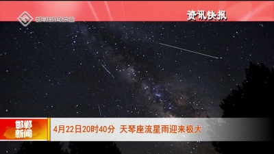4月22日20時40分 天琴座流星雨迎來極大