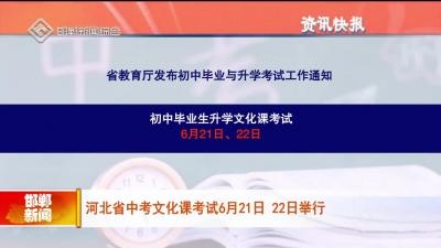 河北省中考文化課考試6月21日、22日舉行
