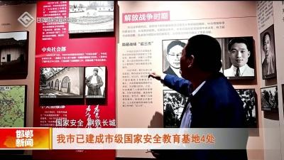 邯鄲市已建成市級國家安全教育基地4處