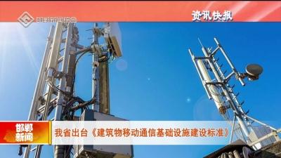 河北省出台《建築物移動通信基礎設施建設標準》