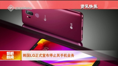 韓國LG正式宣布停止手機業務