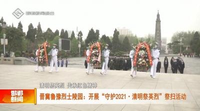 """邯郸:晋冀鲁豫烈士陵园 开展""""守护2021·清明祭英烈""""祭扫活动"""