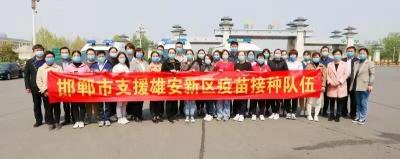 邯鄲市支援雄安新區疫苗接種和醫療保障工作隊出征