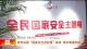 邯郸市加强国家安全进校园教育 筑牢青春防线