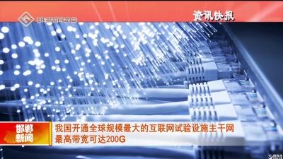 我國開通全球規模最大的互聯網實驗設施主幹網最高帶寬可達200G