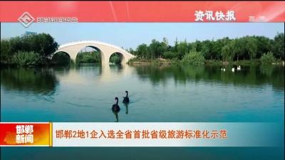 邯鄲2地1企入選全省首批省級旅遊標準化示範