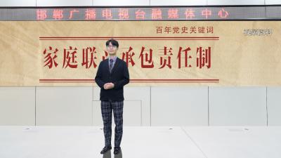 邯鄲V視|百年黨史關鍵詞(四十八)——家庭聯產承包責任製
