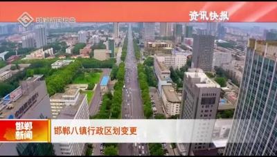 邯鄲八鎮行政區劃變更