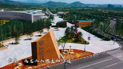 【迎旅發盛會 展邯鄲風采】礦山生態修複的典範——九龍山山地運動公園
