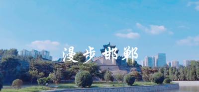 『遇見·邯鄲』漫步邯鄲:今朝景如畫 古韻三千年