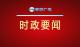 大型現代豫劇《郭隆真》精彩上演 張維亮樊成華等市四大班子領導觀看演出