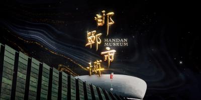 『遇見·邯鄲』邯鄲市博物館宣傳片重磅發布!
