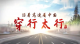 沿著高速看中國·穿行太行⑫|梯田守望者