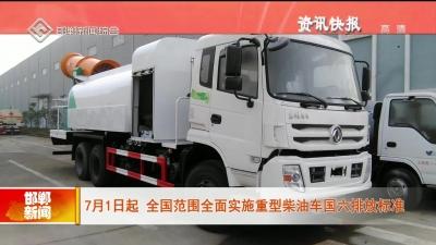 7月1日起 全國範圍全麵實施重型柴油車國六排放標準