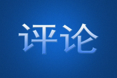 【光明網評】用青春奮鬥托起中國未來