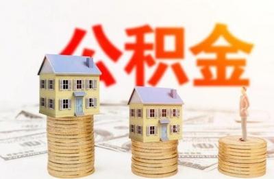 為職工住房消費提供有力支撐  去年河北省發放個人住房公積金貸款382.8億元