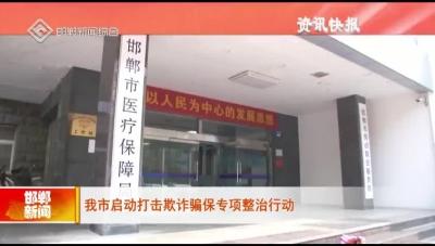 邯鄲市啟動打擊欺詐騙保專項整治行動