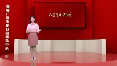 邯鄲V視|百年黨史關鍵詞(八十七)——人類命運共同體