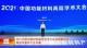中國功能材料高層學術大會在邯鄲召開  樊成華宣布大會開幕