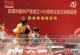 百年征程 再铸辉煌——庆祝建党百年红色文献精品展开展