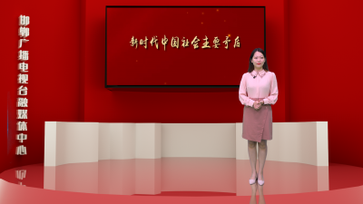 邯鄲V視|百年黨史關鍵詞(八十六)——新時代中國社會主要矛盾