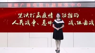 邯鄲V視|百年黨史關鍵詞(九十九)——堅決打贏疫情防控的人民戰爭、總體戰、阻擊戰