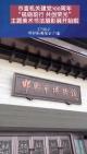 """市直機關建黨100周年""""砥礪前行 共創榮光""""主題美術書法攝影展開始了.mp4"""