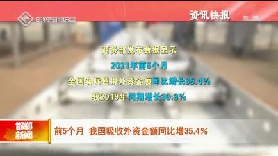 前5個月 我國吸收外資金額同比增35.4%
