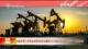 我国在鄂尔多斯盆地探明地质储量超10亿吨级页岩油大油田——庆城油田