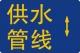 """邯郸:三条背街小巷供水管线""""以旧换新"""""""