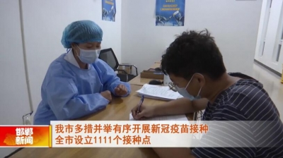 邯鄲市多措並舉有序開展新冠疫苗接種 全市設立1111個接種點.mp4