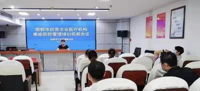 邯鄲市衛健委召開民營企業醫療機構感染防控管理視頻培訓會