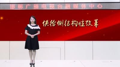 邯鄲V視|百年黨史關鍵詞(九十五)——供給側結構性改革